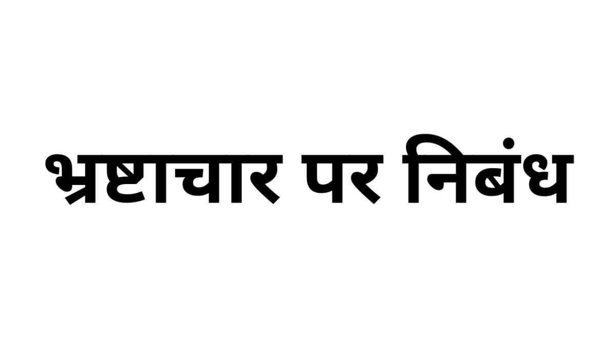Bhrashtachar Par Nibandh