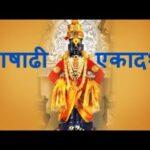 Ashadhi Ekadashi Essay in Hindi | आषाढ़ी एकादशी निबंध हिंदी में