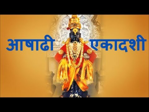 Ashadhi Ekadashi Essay in Hindi