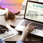 Essay On Digital Shiksha Ek Vardan Hai Ya Abhishap | डिजिटल शिक्षा एक वरदान है या अभिशाप पर निबंध