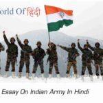 Essay on Indian army In Hindi | भारतीय सेना पर निबंध हिंदी में