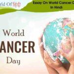 Essay On World Cancer Day In Hindi | विश्व कैंसर दिवस पर निबंध हिंदी में