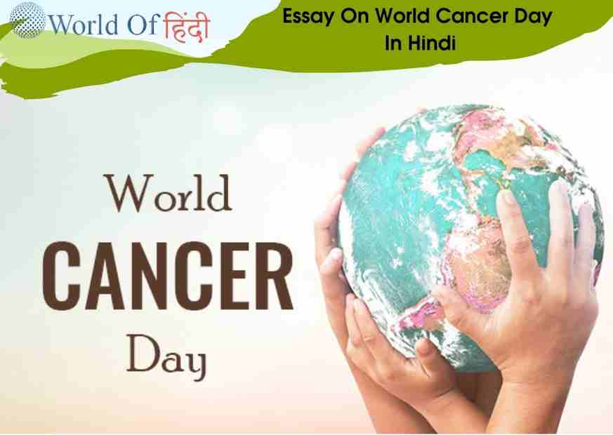 Essay On World Cancer Day In Hindi