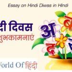 Essay on Hindi Diwas in Hindi | हिंदी दिवस पर निबंध हिंदी में