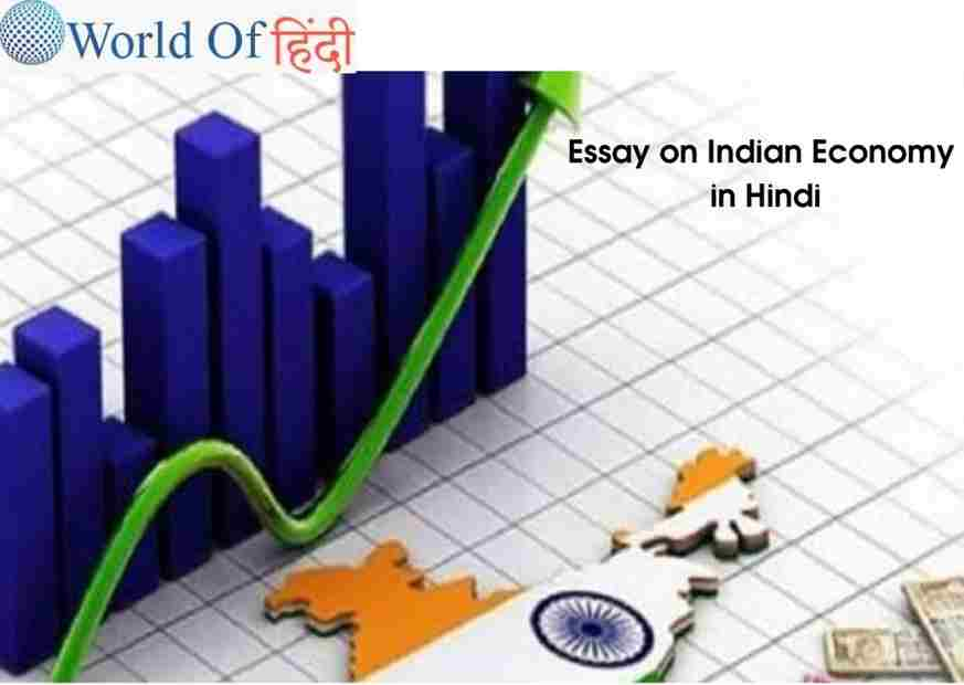 Essay on Indian Economy in Hindi