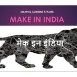 Essay on Make in India in Hindi | Make in India policy | Scheme | Information in Hindi