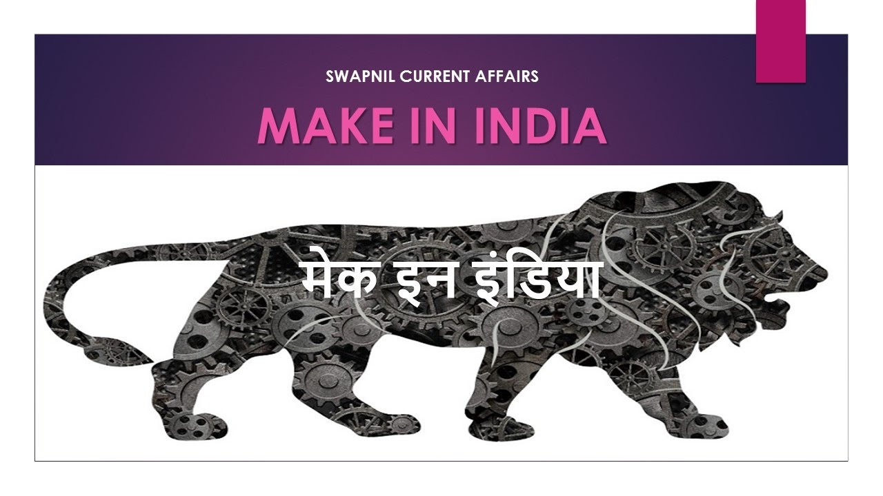 Essay on Make in India