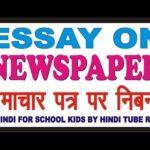 Essay on Newspaper in Hindi | हिंदी में समाचार पत्र पर निबंध | Samachar Patra Essay