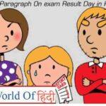 Paragraph On Exam Result Day in Hindi | पैराग्राफ ऑन एग्जाम रिजल्ट डे इन हिंदी