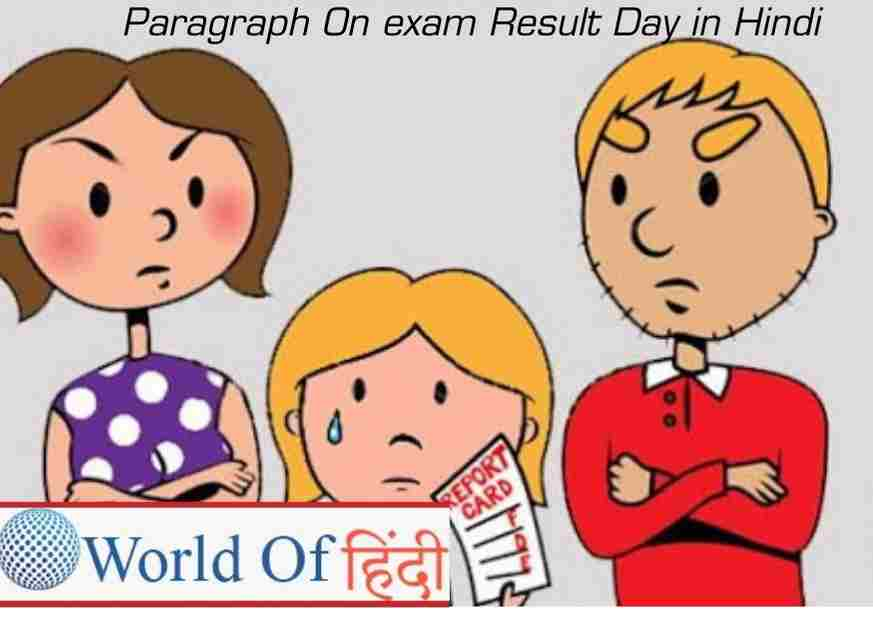 Paragraph On exam Result Day in Hindi
