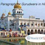 Paragraph For Gurudwara in Hindi | गुरुद्वारा के लिए अनुच्छेद हिंदी में