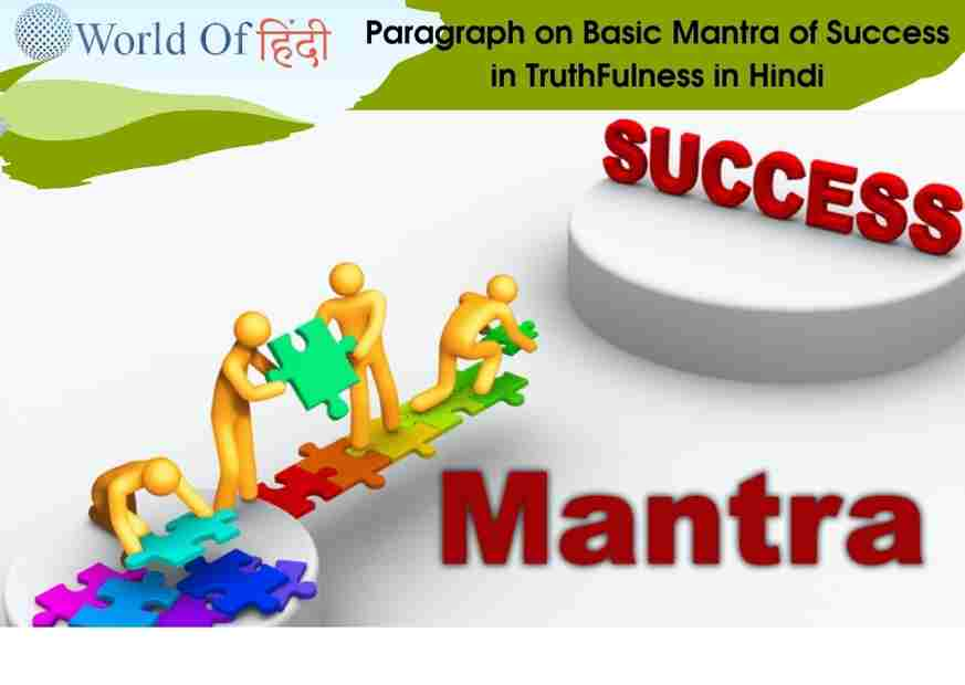 Paragraph on Basic Mantra of Success in TruthFulness in Hindi