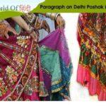 Paragraph on Delhi Poshak in Hindi | दिल्ली पॉशक पर अनुच्छेद हिंदी में