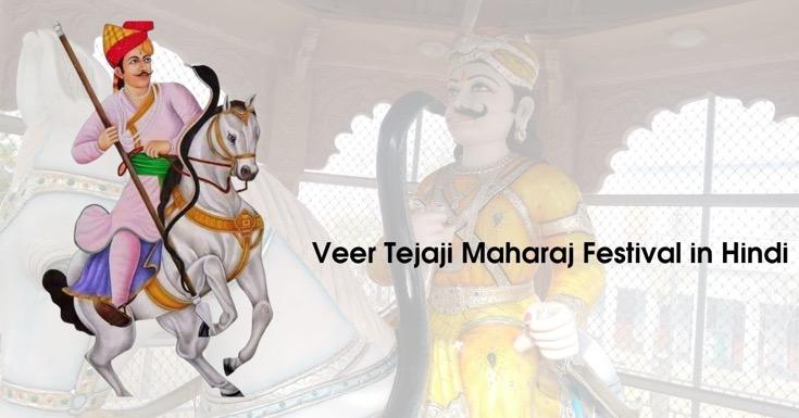 tejaji maharaj festival in hindi