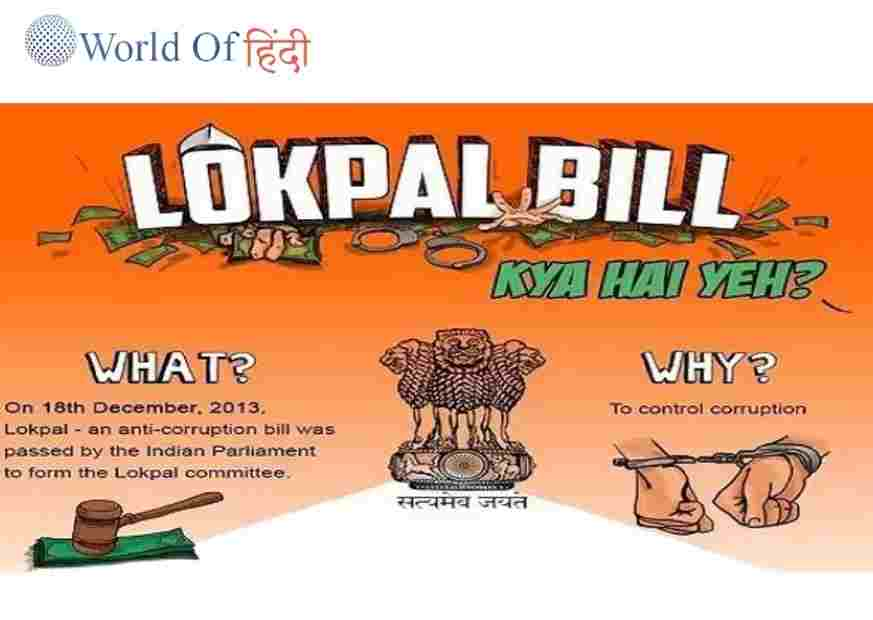 new Lokpal bill in the issue of administrative reform in India